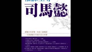 主持人:裘凱宇;對談人:余遠炫(歷史作家) 司馬懿從東漢的基層小吏起...