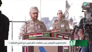 Gambar cover كلمة الفريق أول ركن حامد بن فياض الرويلي رئيس هيئة الأركان العامة للقوات المسلحة .