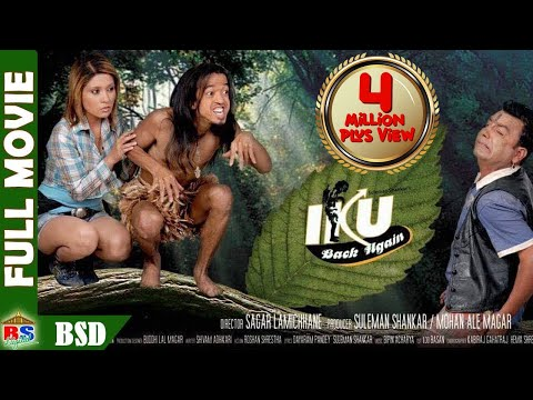 IKU 2 back again  Nepali Movie  Full Movie  Suleman Shankar, Thinle Lhondup,Harimaya Gurung