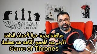 مناقشة الحلقة الأولى من الموسم الثامن من مسلسل Game of Thrones   فيلم جامد   تحذير بالحرق