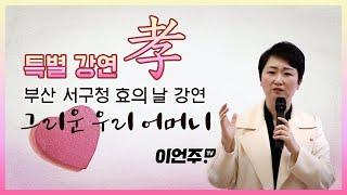 [특별 강연] 부산 서구청 효의 날 강연(그리운 우리 …