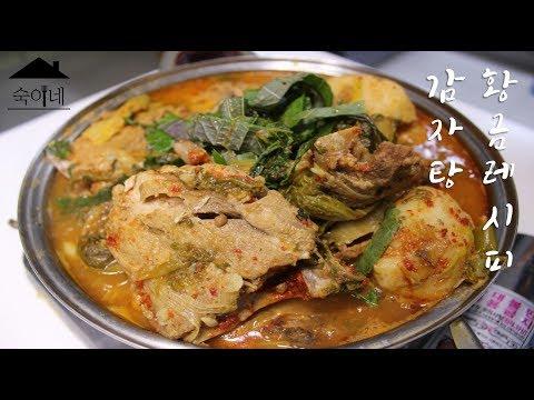 뼈다귀 해장국/감자탕 맛있게 만드는 법 : 황�