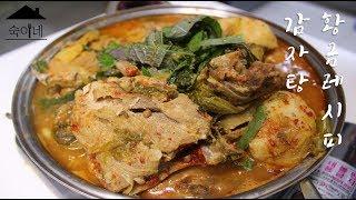 뼈다귀 해장국/감자탕 맛있게 만드는 법 : 황금레시피 Korean pork bone soupㅣ숙이네 Sook's Home