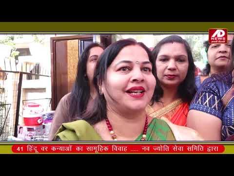 नवज्योति सेवा समिति द्वारा 41 निर्धन कन्याओं का सामूहिक विवाह आयोजित
