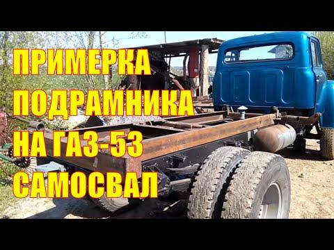 Капремонт Газ-53 самосвал, примерка подрамника на автомобиль газон.
