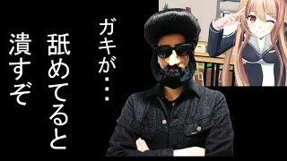 【ポケモンUSM】夢咲楓の発言にあゆみんブチ切れ!「ガキが…舐めてると潰すぞ」