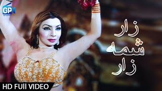 Pashto New Songs 2017 | Ala Zar Shama Zaar | Sahar Khan & Alamzaib Mujahid - Nazia Iqbal New Songs