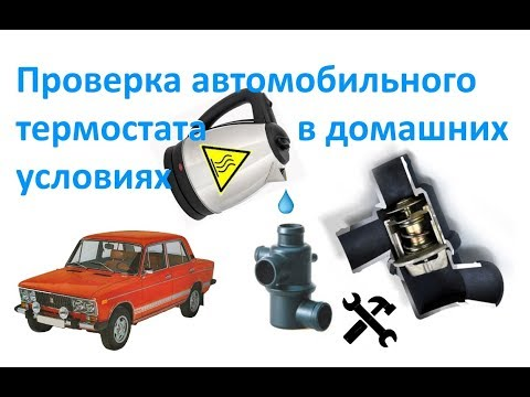 Проверка автомобильного термостата в домашних условиях