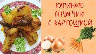 Куриные сердечки с картошкой