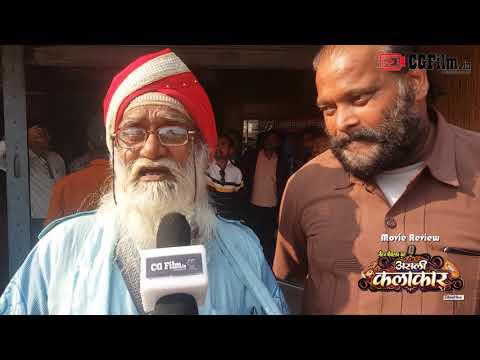 Movie Reviwe Film Critic II Asli kalakar - असली कलाकार II Chhattisgarhi Film