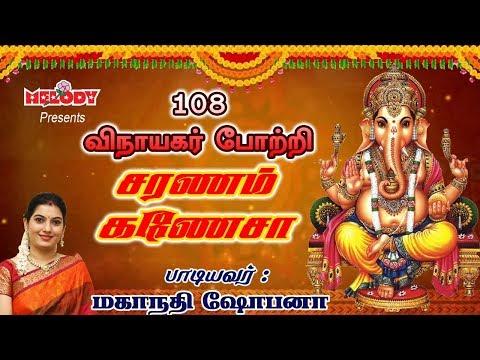 108 Vinayagar Potri /Vinayagar Song / Mahanadhi Shobana - 108 விநாயகர் போற்றி / மகாநதி ஷோபனா
