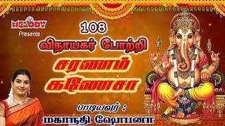 108 விநாயகர் போற்றி - மகாநதி ஷோபனா