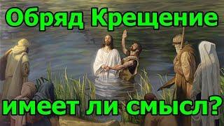 Обряд Крещение  Имеет ли смысл