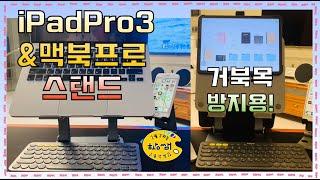 거북목 예방용 아이패드, 노트북 스탠드