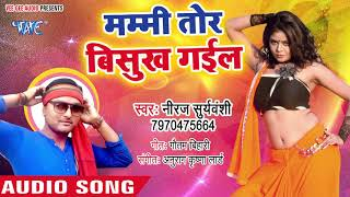मम्मी तोर बिसुख गइल | Mammi Tor Bishukh Gail | Neeraj Suryawanshi | Bhojpuri Hit Songs 2019