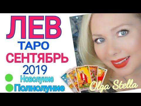ЛЕВ СЕНТЯБРЬ 2019/ ЛЕВ ТАРО ПРОГНОЗ на СЕНТЯБРЬ 2019