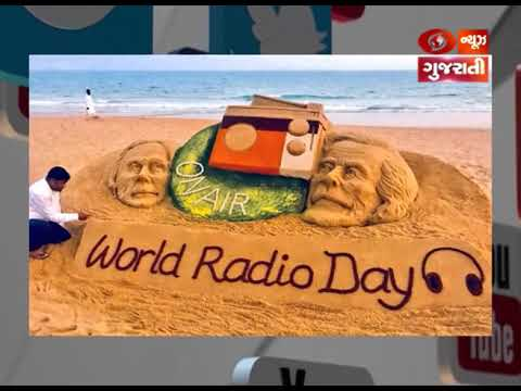 World Radio Day celabration 13 february