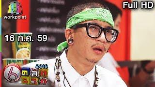 ตลก 6 ฉาก | 16 ก.ค. 59 Full HD