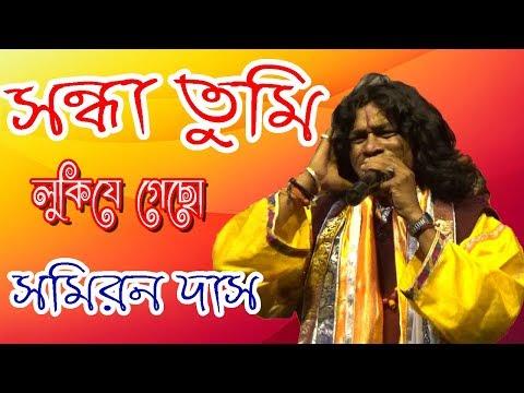 সমীরন-দাস-সন্ধা-তুমি-লুকিযে-গেছো-shandha-tumi-samiran-das-sad-song-samiran-das-biroho-(বিরহ)-gaan
