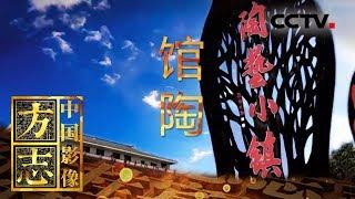 《中国影像方志》 第294集 河北馆陶篇| CCTV科教