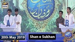 Shan e Iftar – Segment – Shan e Sukhan (Bait Bazi) 20th May 2019