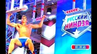 Русский ниндзя 2 сезон 2 выпуск 14.10.2018