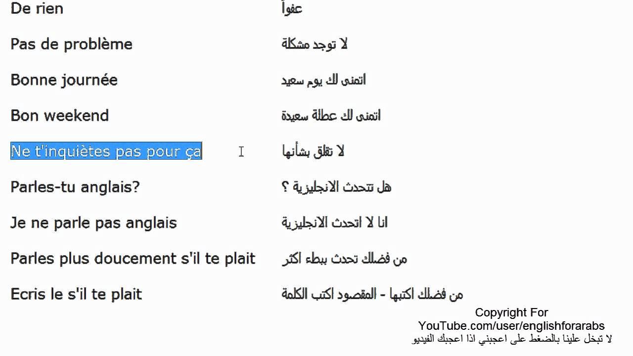 تحميل برنامج لتعلم اللغة الفرنسية