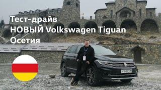 Тест Volkswagen Tiguan 2021: 220 л.с. против 180 л.с.