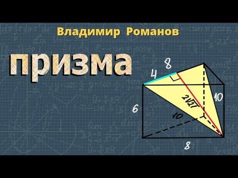 стереометрия ПРИЗМА 10 11 класс