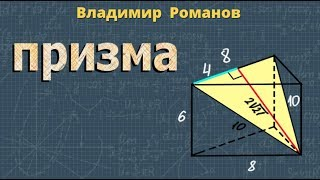 Призма ➽ Геометрия 10 класс ➽ Видеоурок