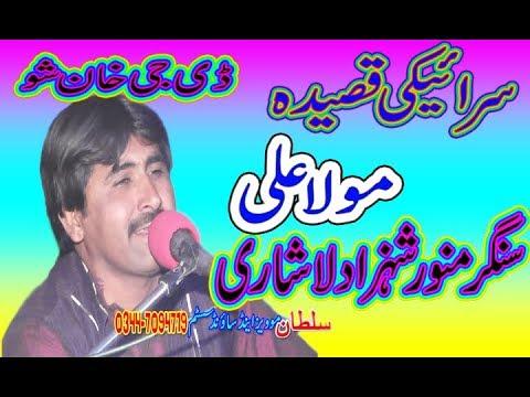 Download Punjabi Songs 2018 Mp3 Free
