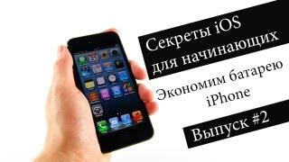 Секреты iOS для начинающих №2 - экономим батарею iPhone. Видео Урок