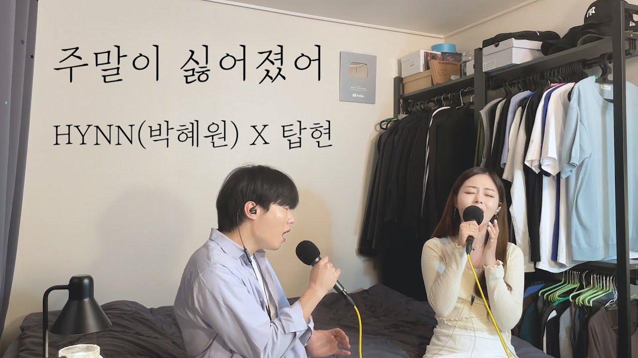 """시든 꽃에 물주시는 HYNN(박혜원)님과 함께 신곡 """"주말이 싫어졌어"""" Duet"""