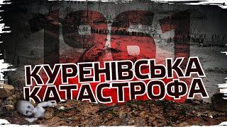Куренівська катастрофа: потоп, створений радянською владою // Історія без міфів