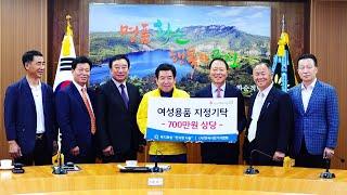 한국시민기자협회 뉴스포털1 화순군 여성용품 생리대 기부…