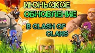 Обновление в июне в clash of clans: что там будет?