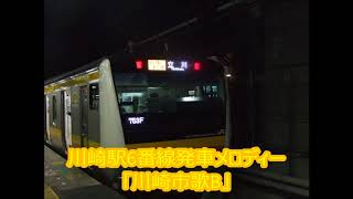 川崎駅6番線発車メロディー 「川崎市歌B」