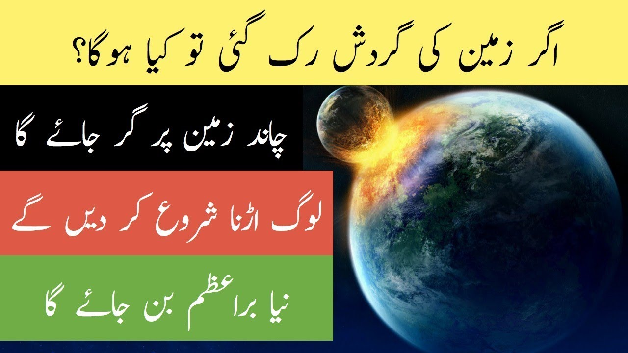 What Would Happen If The Earth Stopped Spinning In Urdu Full