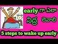 5 steps to wake up in the early morning in telugu by ALL IN ONE