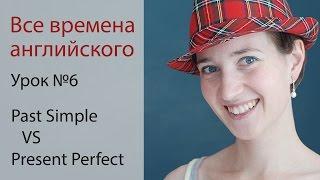 Урок 6. Past Simple или Present Perfect. Английская грамматика