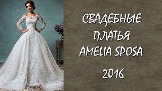 Свадебные платья 2016 Amelia Sposa
