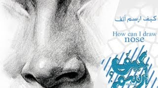 كيف ارسم #أنف .. how to draw nose