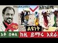 Surprise wow Ethiopia - አስገራሚው ክስተት እና የአቶ በቀለ ገርባ የክፋት ምክር ሊያስተምር የሚችል ክስተት