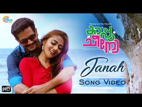 Cappuccino Malayalam Movie | Janah Song Video | Vineeth Sreenivasan | Hesham Abdul Wahab | Official