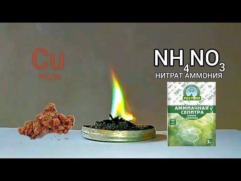 Реакция меди и нитрата аммония.The Reaction Of Copper And Ammonium Nitrate