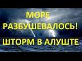 Шторм в Алуште Море разбушевалось mp3