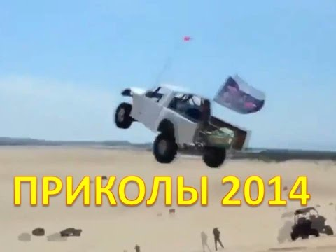 ПРИКОЛЫ 2014. Видео