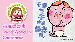 [Cantonese Read Aloud] 不要把手伸進鼻孔裡!Do not put your fingers in the nose!* 【廣東話媽咪講故事】