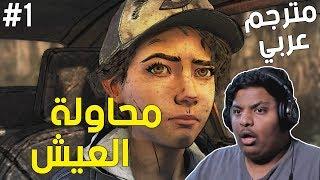 الموتى السائرون الحلقة الاولى : مترجم عربي - محاولة العيش ! | TWD Final Season Ep 1 #1