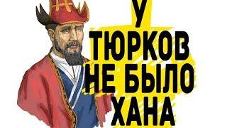 Хан не кровь / Ответы на комментарии об истории тюркского мира
